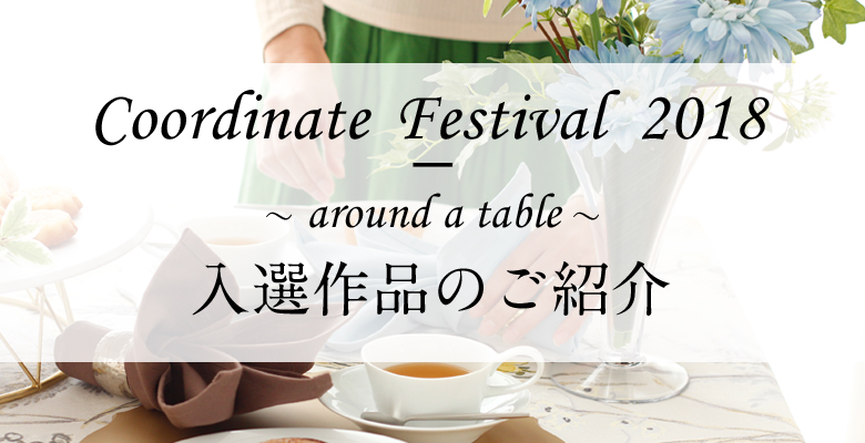 Coordinate Festival 2018 - around a table - 入選作品のご紹介