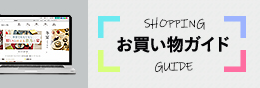 SHOPPING GUIDE 買い物ガイド